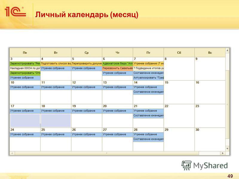 Личный календарь (месяц) 49