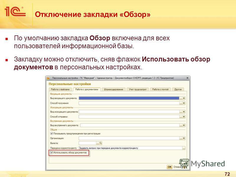 72 Отключение закладки «Обзор» По умолчанию закладка Обзор включена для всех пользователей информационной базы. Закладку можно отключить, сняв флажок Использовать обзор документов в персональных настройках.