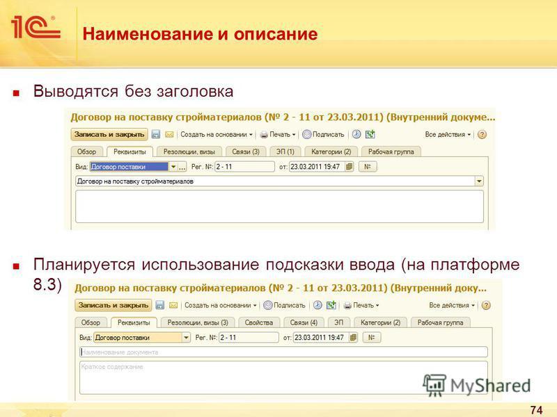 74 Наименование и описание Выводятся без заголовка Планируется использование подсказки ввода (на платформе 8.3)