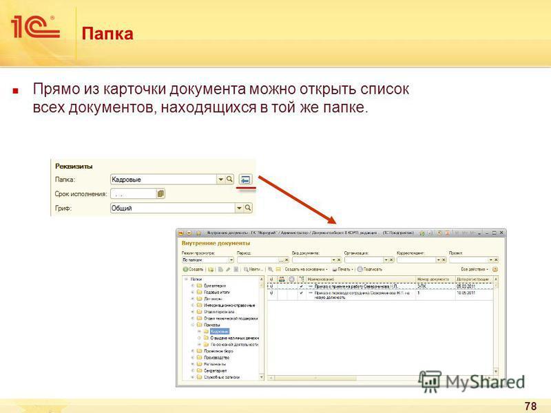78 Папка Прямо из карточки документа можно открыть список всех документов, находящихся в той же папке.