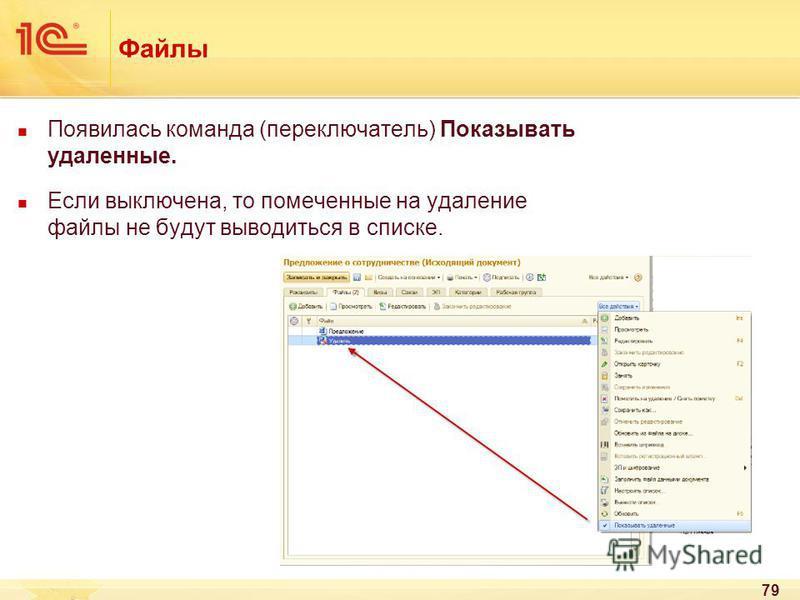 79 Файлы Появилась команда (переключатель) Показывать удаленные. Если выключена, то помеченные на удаление файлы не будут выводиться в списке.