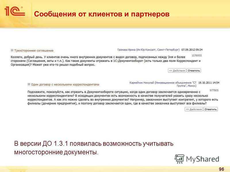 96 Сообщения от клиентов и партнеров В версии ДО 1.3.1 появилась возможность учитывать многосторонние документы.