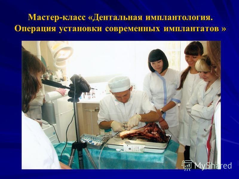 Мастер-класс «Дентальная имплантология. Операция установки современных имплантатов »