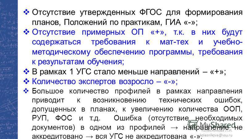 Колесникова Л.И. kolesnikova@vsu.ru Отсутствие утвержденных ФГОС для формирования планов, Положений по практикам, ГИА «-»; Отсутствие примерных ОП «+», т.к. в них будут содержаться требования к мат-тех и учебно- методическому обеспечению программы, т