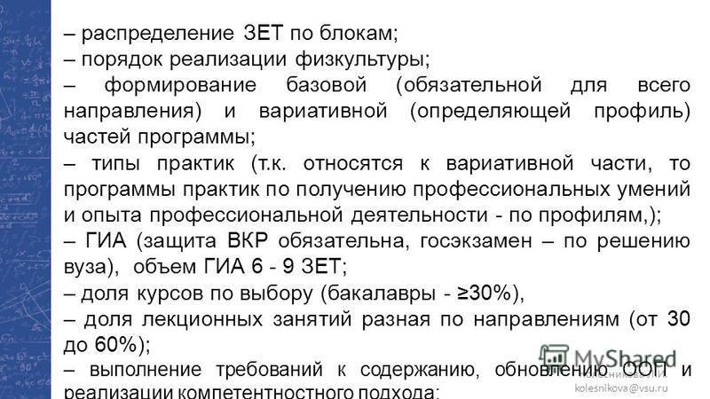 Колесникова Л.И. kolesnikova@vsu.ru – рацпределение ЗЕТ по блокам; – порядок реализации физкультуры; – формирование базовой (обязательной для всего направления) и вариативной (определяющей профиль) частей программы; – типы практик (т.к. относятся к в