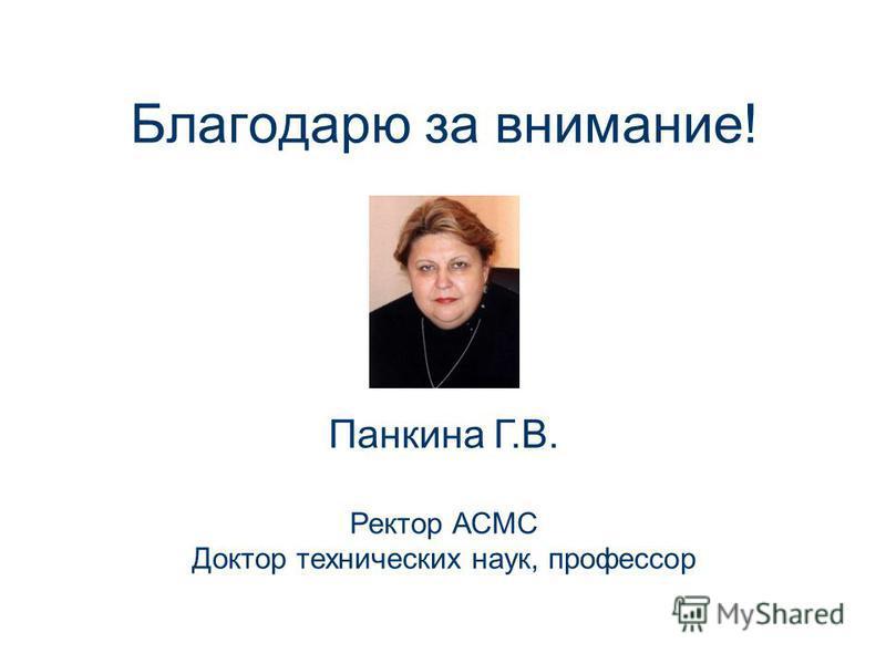 Благодарю за внимание! Панкина Г.В. Ректор АСМС Доктор технических наук, профессор