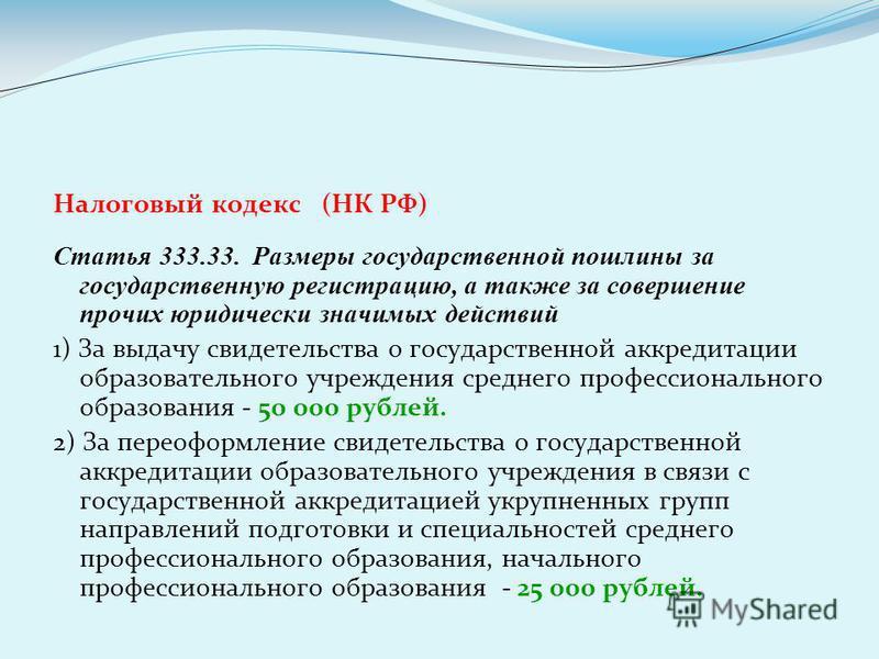 Налоговый кодекс (НК РФ) Статья 333.33. Размеры государственной пошлины за государственную регистрацию, а также за совершение прочих юридически значимых действий 1) За выдачу свидетельства о государственной аккредитации образовательного учреждения ср