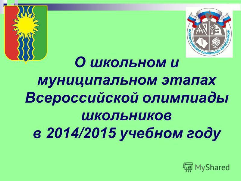 О школьном и муниципальном этапах Всероссийской олимпиады школьников в 2014/2015 учебном году