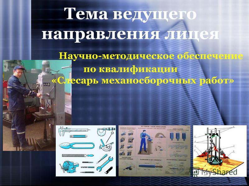Тема ведущего направления лицея Научно-методическое обеспечение по квалификации «Слесарь механосборочных работ»