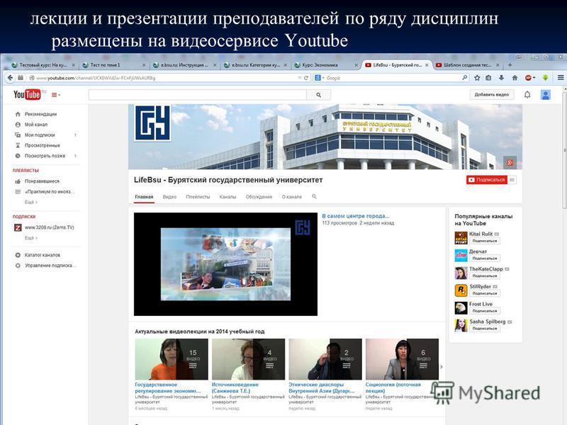 лекции и презентации преподавателей по ряду дисциплин размещены на видеосервисе Youtube
