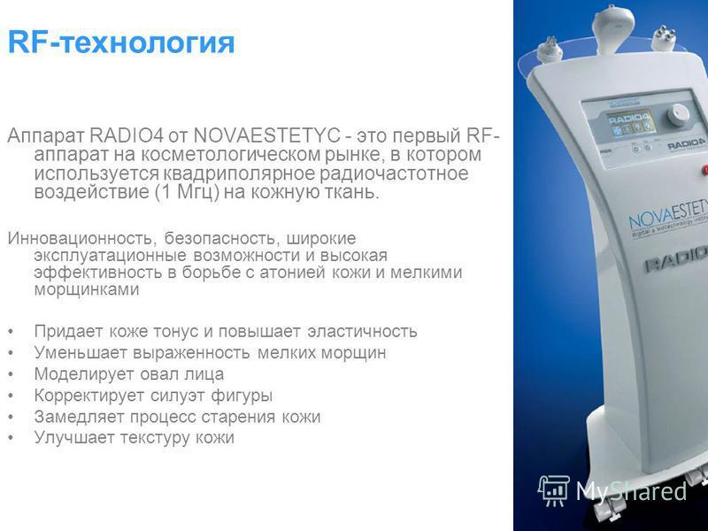 Аппарат RADIO4 от NOVAESTETYC - это первый RF- аппарат на косметологическом рынке, в котором используется квадриполярное радиочастотное воздействие (1 Мгц) на кожную ткань. Инновационность, безопасность, широкие эксплуатационные возможности и высокая