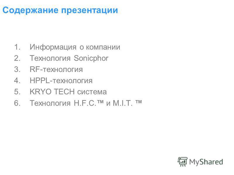 Содержание презентации 1. Информация о компании 2. Технология Sonicphor 3.RF-технология 4.HPPL-технология 5. KRYO TECH система 6. Технология H.F.C. и M.I.T.