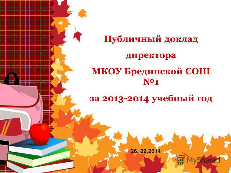 1 Публичный доклад директора МКОУ Брединской СОШ 1 за 2013-2014 учебный год 26. 09.2014