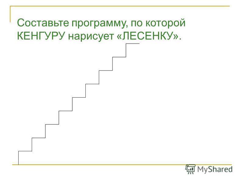 Составьте программу, по которой КЕНГУРУ нарисует «ЛЕСЕНКУ».