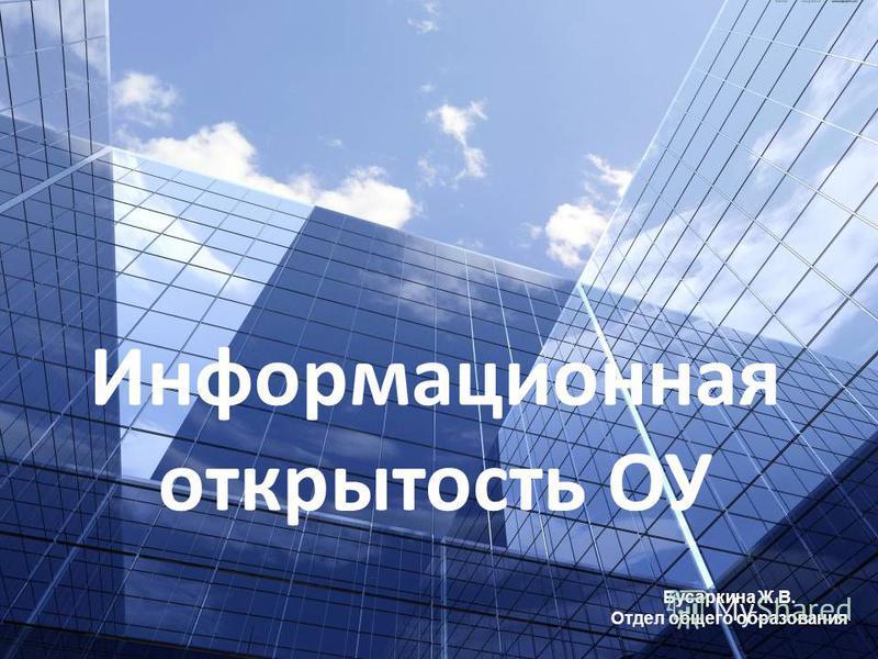 Информационная открытость ОУ Бусаркина Ж.В. Отдел общего образования