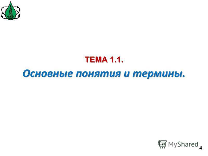 Основные понятия и термины. ТЕМА 1.1. 4