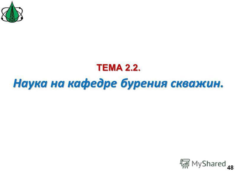 Наука на кафедре бурения скважин. ТЕМА 2.2. 48