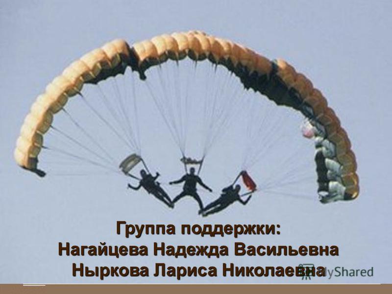 Группа поддержки: Нагайцева Надежда Васильевна Ныркова Лариса Николаевна