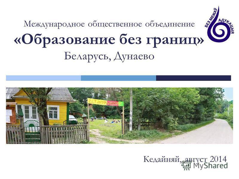 Международное общественное объединение «Образование без границ» Беларусь, Дунаево Кедайняй, август 2014