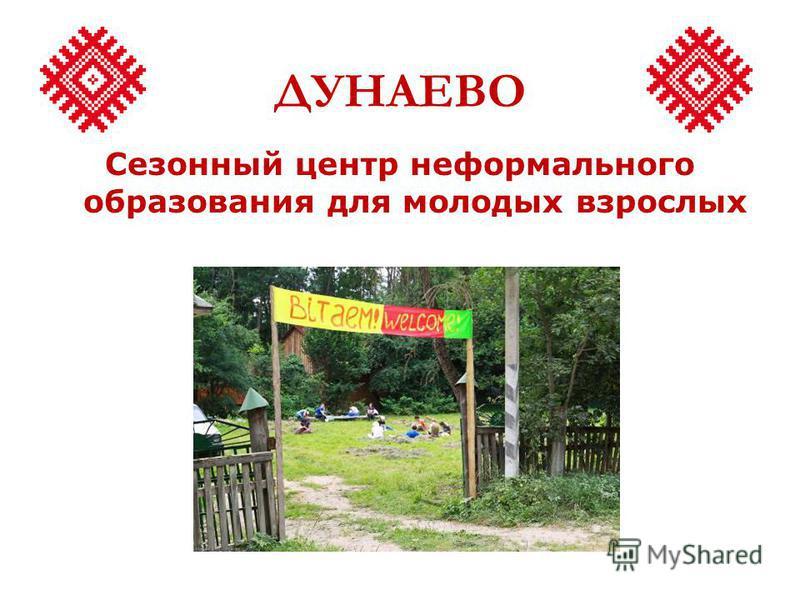 ДУНАЕВО Сезонный центр неформального образования для молодых взрослых