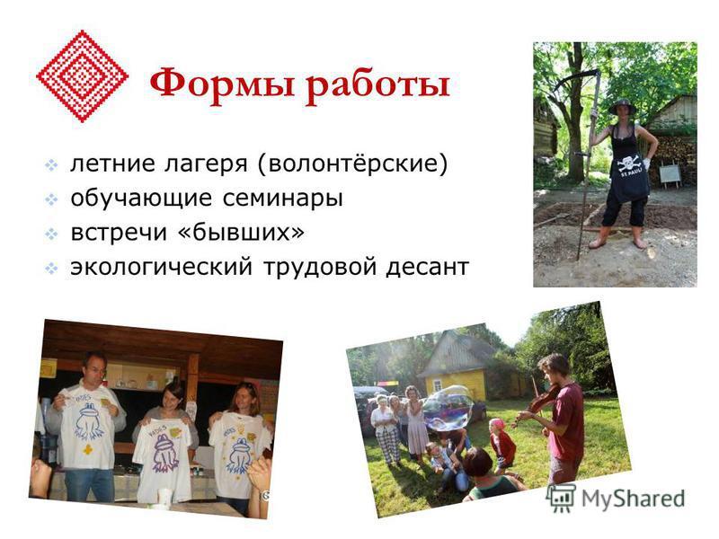 Формы работы летние лагеря (волонтёрские) обучающие семинары встречи «бывших» экологический трудовой десант
