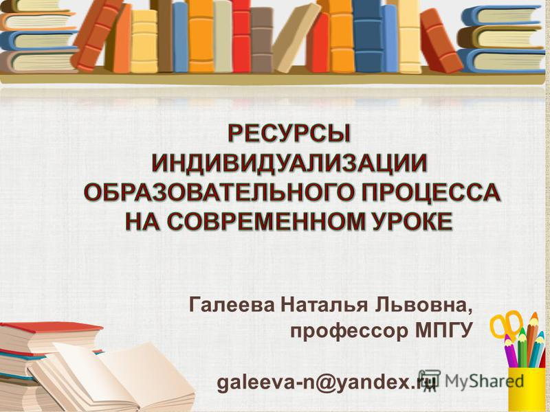 Галеева Наталья Львовна, профессор МПГУ galeeva-n@yandex.ru