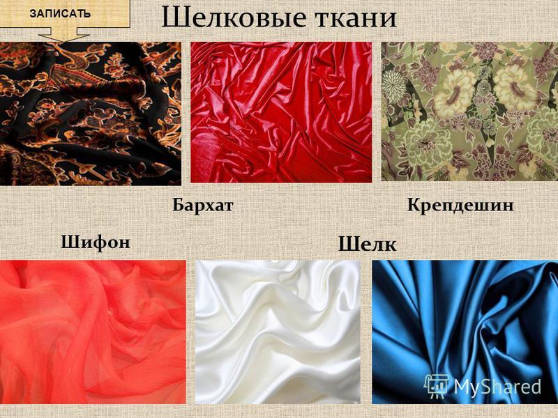 Шелковые ткани Бархат Крепдешин Шифон Шелк ЗАПИСАТЬ