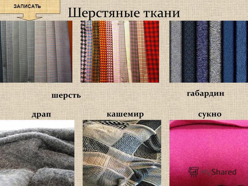 Шерстяные ткани шерсть габардин кашемир драп сукно ЗАПИСАТЬ