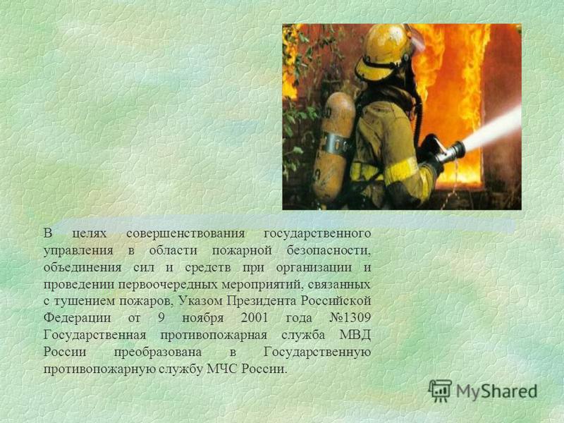 Достаточно отметить, что на территории Российской происходит до 300 тысяч пожаров, из них около 70% в жилом секторе. Число погибших приближается к 20 тысячам человек в год. Материальный ущерб от пожаров исчисляется десятками миллиардов рублей.