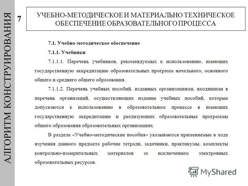 АЛГОРИТМ КОНСТРУИРОВАНИЯ УЧЕБНО-МЕТОДИЧЕСКОЕ И МАТЕРИАЛЬНО ТЕХНИЧЕСКОЕ ОБЕСПЕЧЕНИЕ ОБРАЗОВАТЕЛЬНОГО ПРОЦЕССА 7