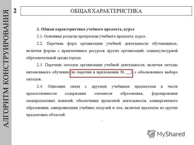 АЛГОРИТМ КОНСТРУИРОВАНИЯ ОБЩАЯ ХАРАКТЕРИСТИКА 2