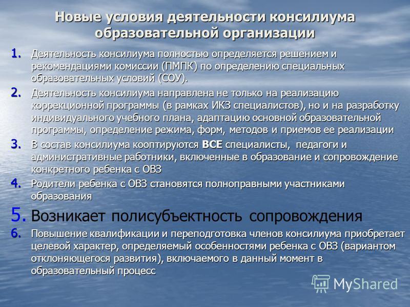 Новые условия деятельности консилиума образовательной организации 1. Деятельность консилиума полностью определяется решением и рекомендациями комиссии (ПМПК) по определению специальных образовательных условий (СОУ). 2. Деятельность консилиума направл