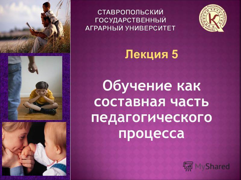 Лекция 5 Обучение как составная часть педагогического процесса