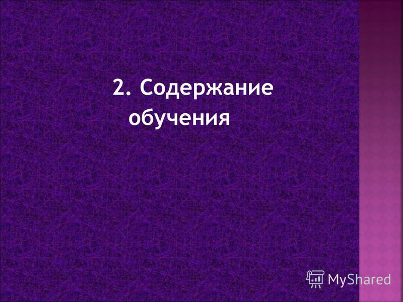 2. Содержание обучения