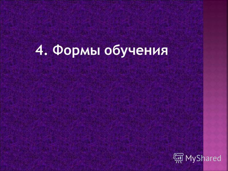 4. Формы обучения