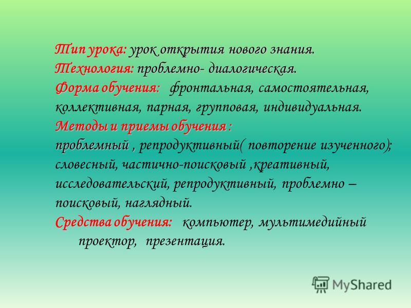 Класс: 2 «В» Предмет: «Русский язык» Раздел программы: «Состав слова ( морфемика)» Тема урока: «Правописание слов с суффиксами -ггонок-,-инок-»