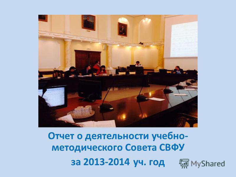Отчет о деятельности учебно- методического Совета СВФУ за 2013-2014 уч. год