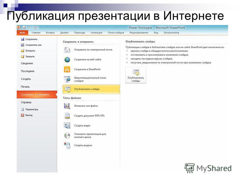 Публикация презентации в Интернете