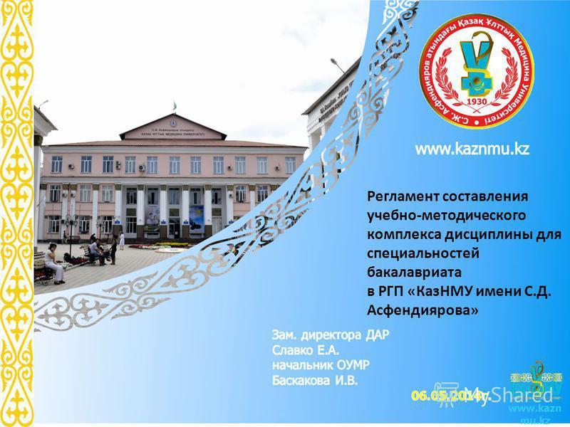 Регламент составления учебно-методического комплекса дисциплины для специальностей бакалавриата в РГП «КазНМУ имени С.Д. Асфендиярова» www.kazn mu.kz