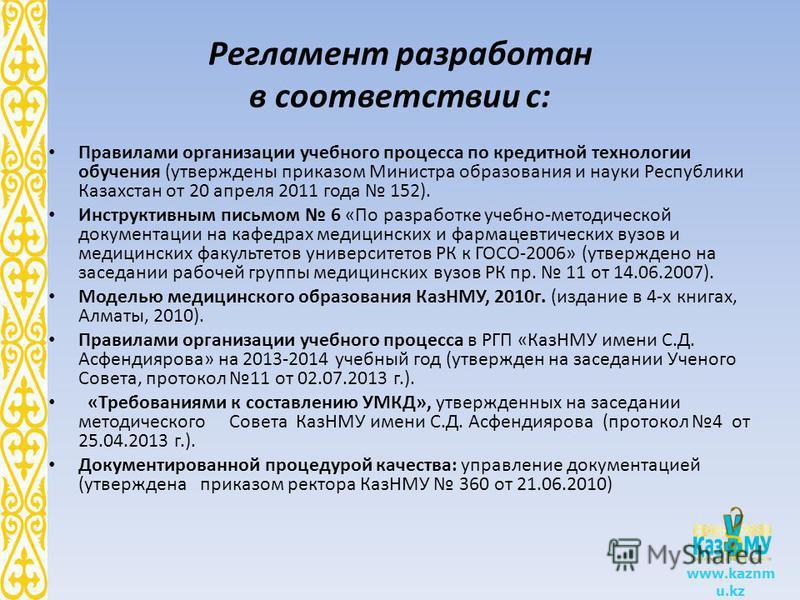 Регламент разработан в соответствии с: Правилами организации учебного процесса по кредитной технологии обучения (утверждены приказом Министра образования и науки Республики Казахстан от 20 апреля 2011 года 152). Инструктивным письмом 6 «По разработке