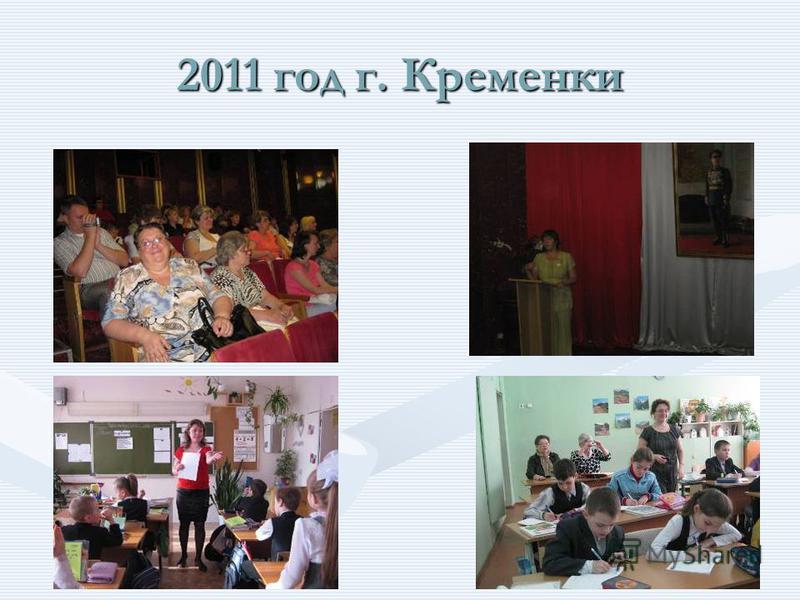 2011 год г. Кременки