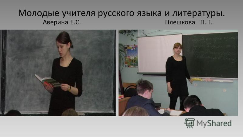 Молодые учителя русского языка и литературы. Аверина Е.С.Плешкова П. Г.