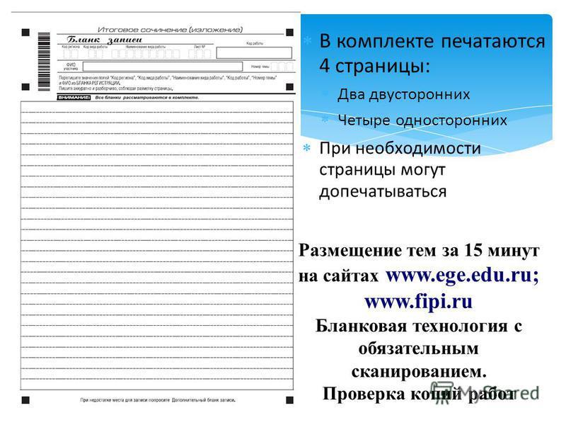 В комплекте печатаются 4 страницы: Два двусторонних Четыре односторонних При необходимости страницы могут допечатываться Размещение тем за 15 минут на сайтах www.ege.edu.ru; www.fipi.ru Бланковая технология с обязательным сканированием. Проверка копи