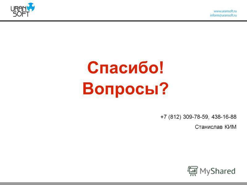 Спасибо! Вопросы? +7 (812) 309-78-59, 438-16-88 Станислав КИМ