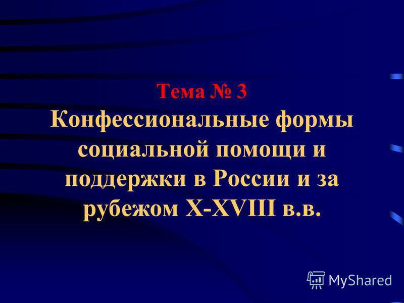 Тема 3 Конфессиональные формы социальной помощи и поддержки в России и за рубежом X-XVIII в.в.