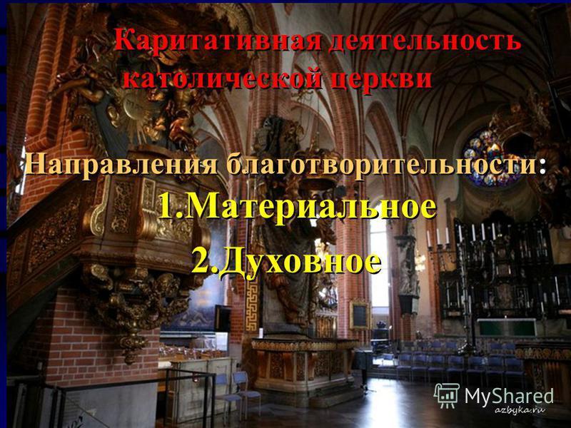 Каритативная деятельность католической церкви Направления благотворительности: 1. Материальное 2. Духовное Направления благотворительности: 1. Материальное 2.Духовное