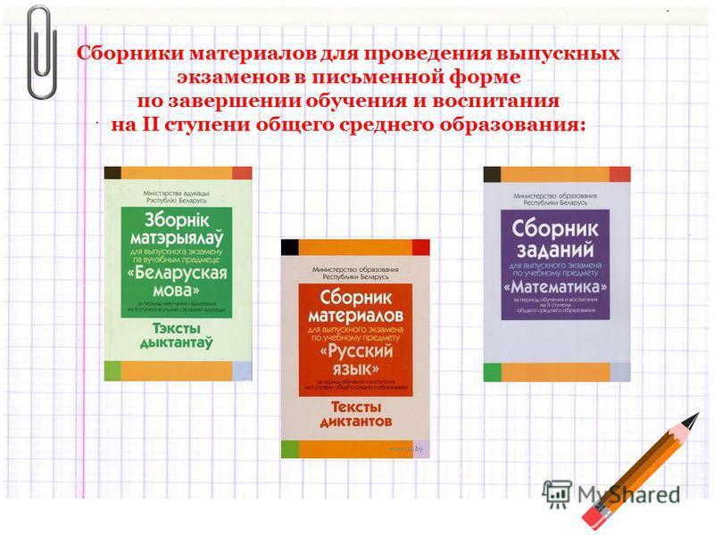 Сборники материалов для проведения выпускных экзаменов в письменной форме по завершении обучения и воспитания на II ступени общего среднего образования:.