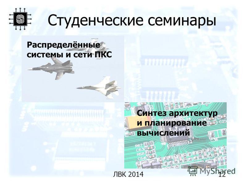Студенческие семинары ЛВК 201412 Синтез архитектур и планирование вычислений Распределённые системы и сети ПКС