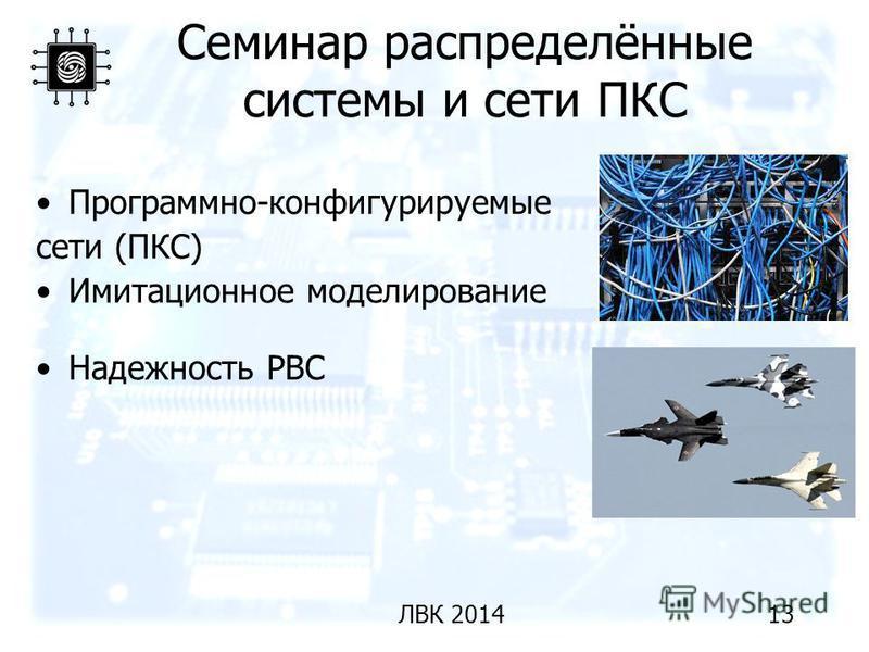 Семинар распределённые системы и сети ПКС Программно-конфигурируемые сети (ПКС) Имитационное моделирование Надежность РВС 13ЛВК 2014