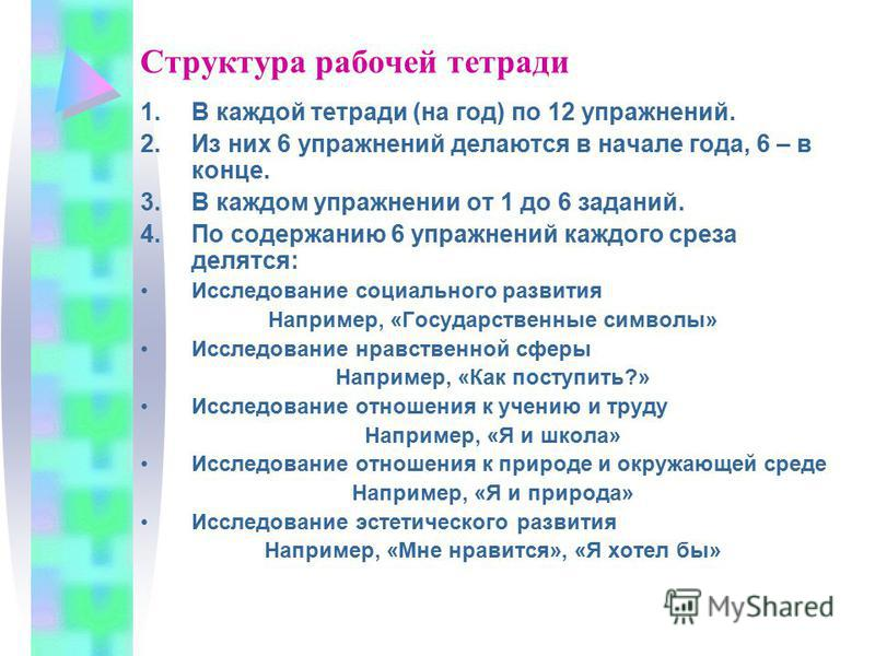 Структура рабочей тетради 1. В каждой тетради (на год) по 12 упражнений. 2. Из них 6 упражнений делаются в начале года, 6 – в конце. 3. В каждом упражнении от 1 до 6 заданий. 4. По содержанию 6 упражнений каждого среза делятся: Исследование социально